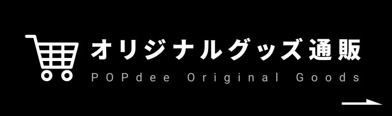 POPdee オフィシャル通販サイト