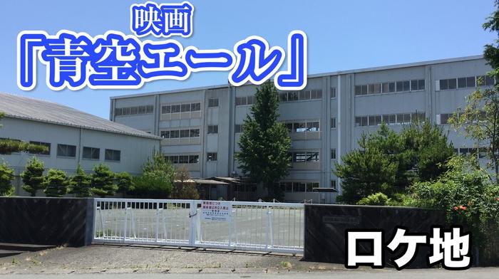 映画 青空エール ロケ地 三ヶ日高校 廃校 静岡県 浜松市