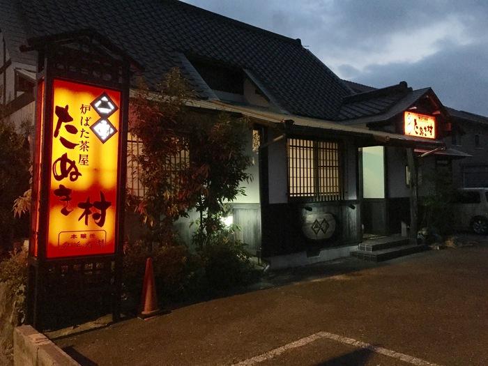 三ケ日町 浜名湖 観光 おすすめ お店 グルメ ランチ カフェ 居酒屋 飲食店 たぬき村