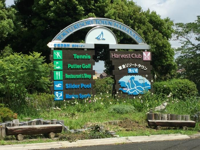 三ケ日町 浜名湖 お土産 観光 遊ぶ 猪鼻湖 おすすめ 東急リゾートタウン浜名湖