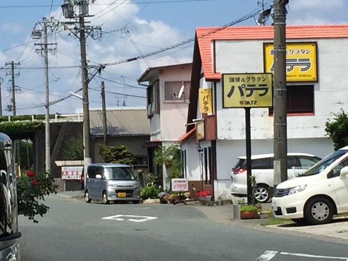 三ケ日町 浜名湖 観光 おすすめ お店 グルメ ランチ カフェ 居酒屋 飲食店 パテラ