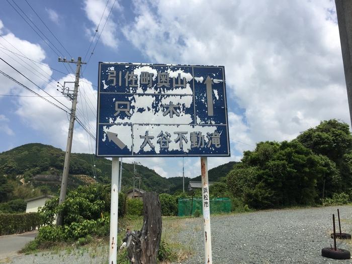 三ケ日町 浜名湖 お土産 観光 遊ぶ 猪鼻湖 おすすめ 大谷不動滝