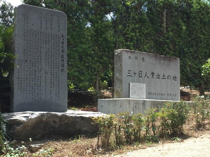 三ケ日町 浜名湖 お土産 観光 遊ぶ 猪鼻湖 おすすめ 只木遺跡 三ヶ日人