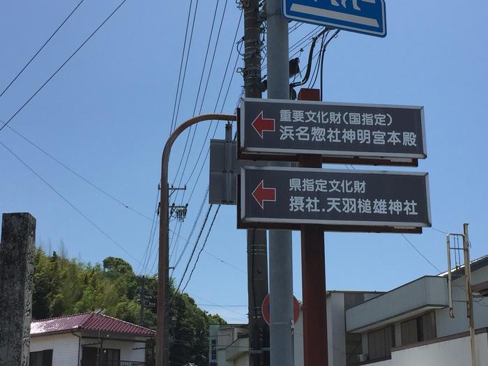 三ケ日町 浜名湖 お土産 観光 遊ぶ 猪鼻湖 おすすめ 濱名惣社神明宮  はまなそうしゃしんめいぐう