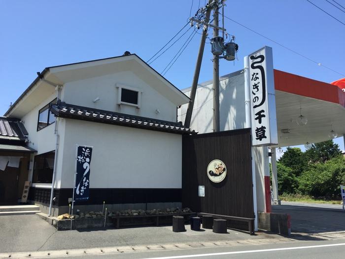 三ケ日町 浜名湖 観光 おすすめ お店 グルメ ランチ 千草