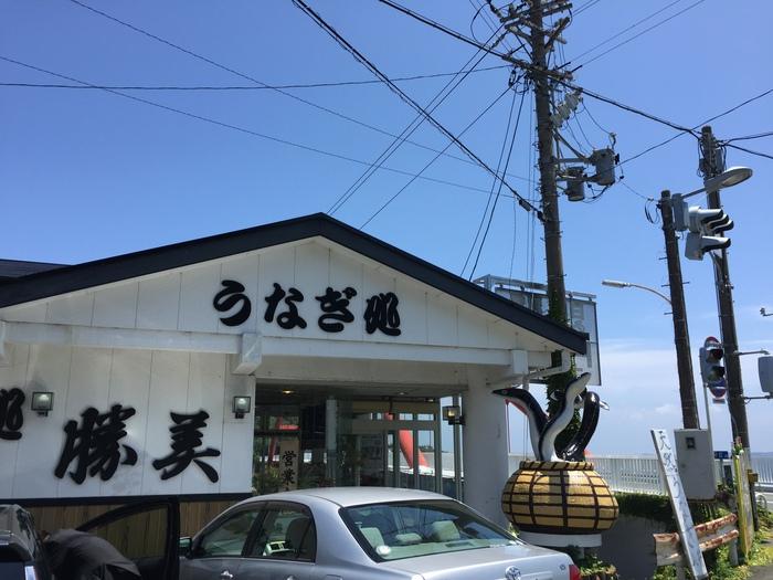 三ケ日町 浜名湖 観光 おすすめ お店 グルメ ランチ 勝美 本店