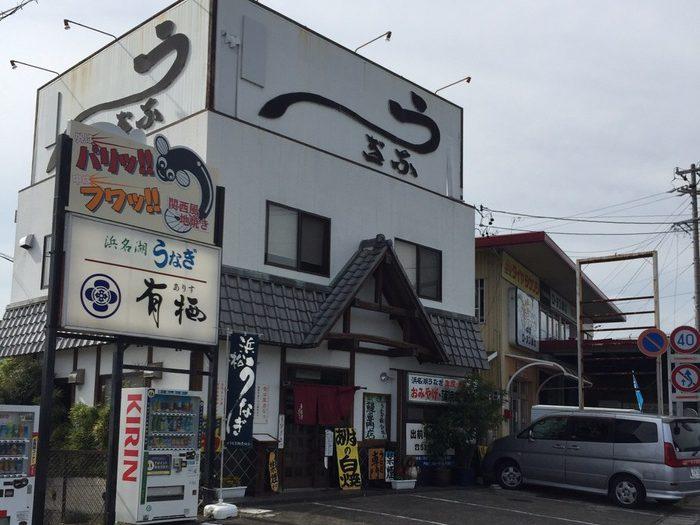 三ケ日町 浜名湖 観光 おすすめ お店 グルメ ランチ 有栖