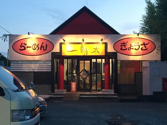 三ケ日町 浜名湖 観光 おすすめ お店 グルメ ランチ カフェ 居酒屋 飲食店 ラーメン ぎょうざ 一朗太
