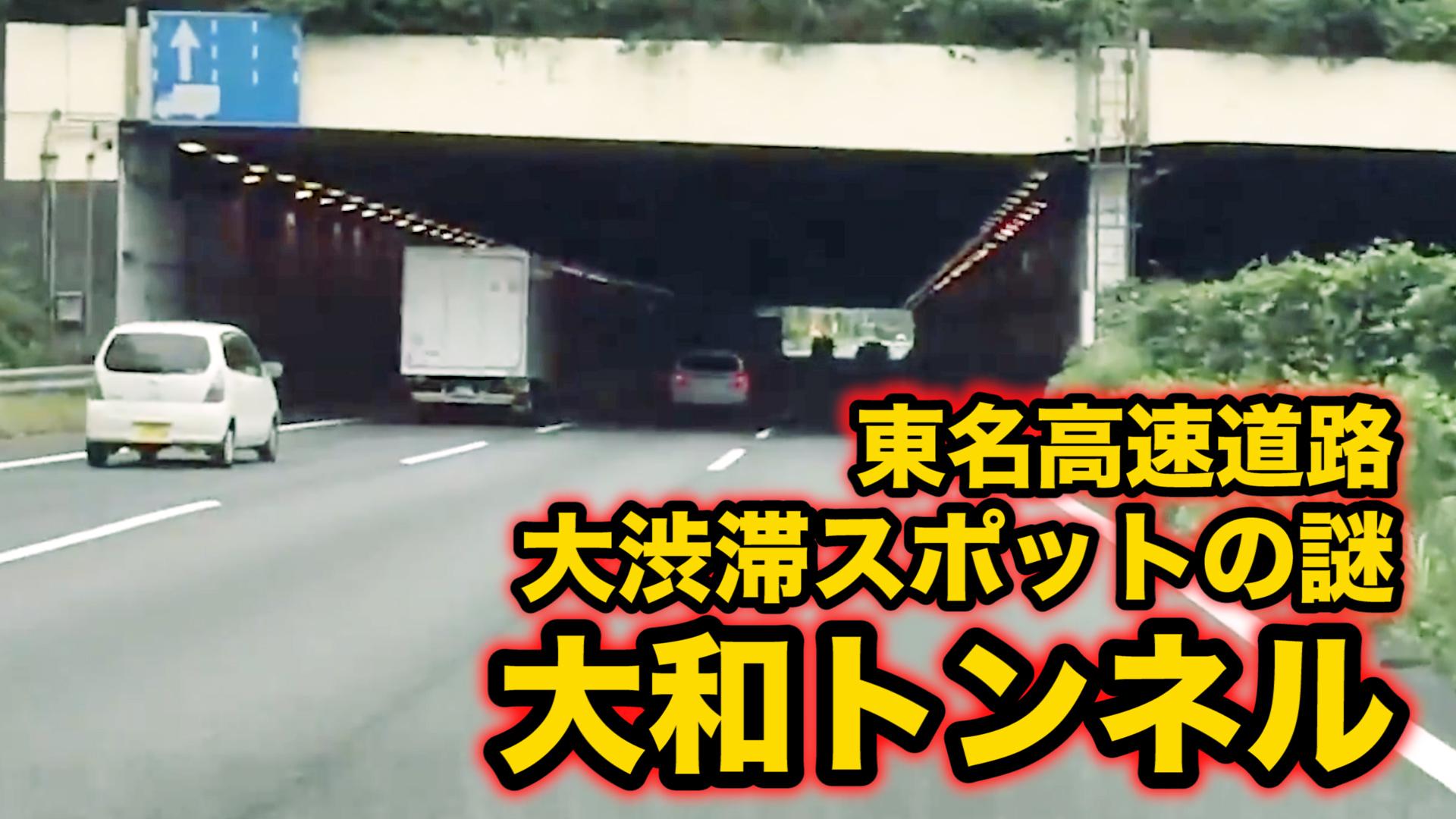 大和トンネル 東名高速道路 渋滞ポイント 渋滞 スポット 上り線