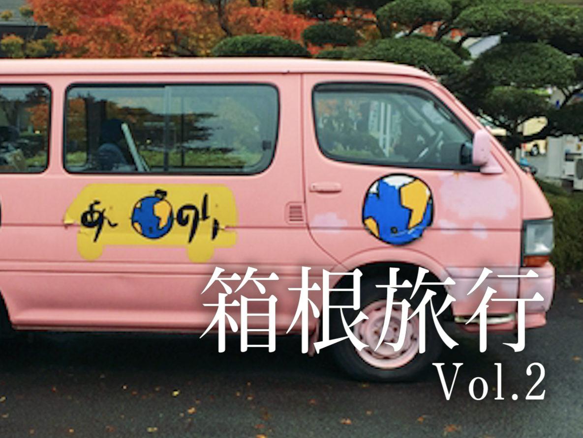 箱根旅行 箱根園 紅葉 芦ノ湖 観光 あいのり