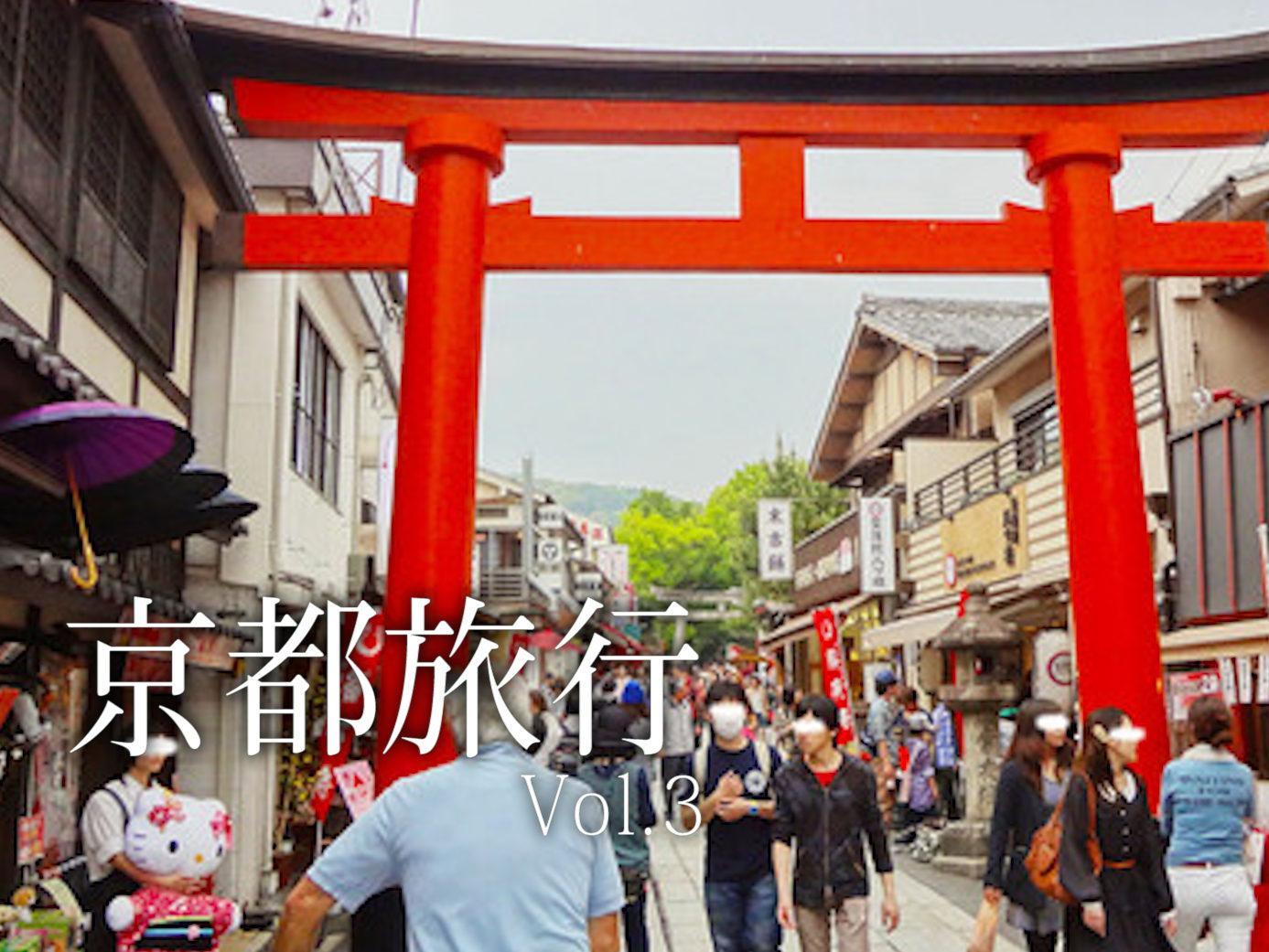 京都 観光 旅行 伏見稲荷大社
