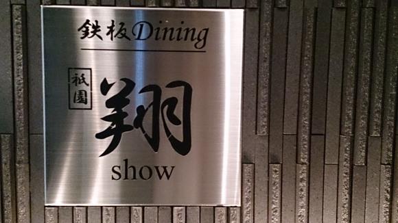 京都 祇園 鉄板ダイニング翔