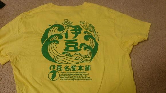 熱海 旅行 お土産 ご当地 T−シャツ 伊豆 天城越え ループ橋 旅の駅 吉丸 いちごプラザ大福