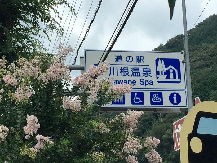川根温泉 ふれあいの泉 道の駅 足湯 売店