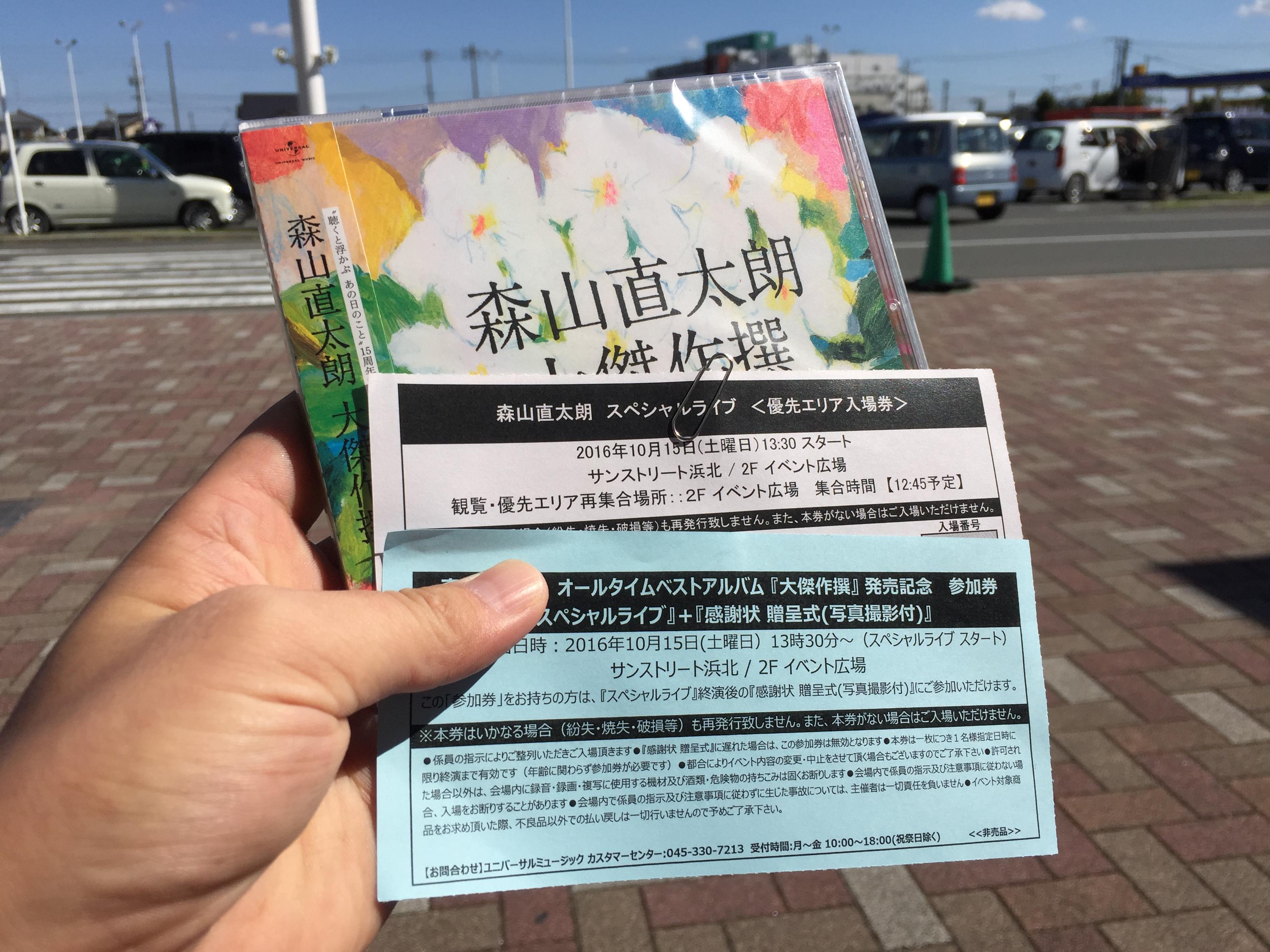 森山直太朗 サンストリート浜北 浜松 ライブ