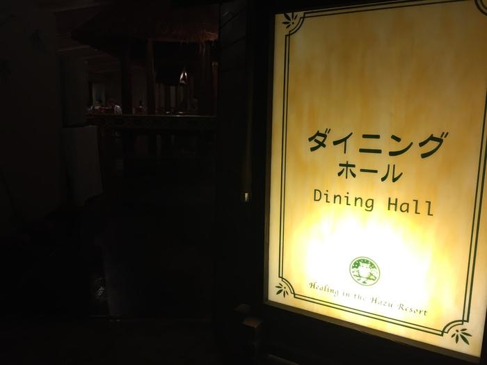 蒲郡 西浦温泉 旅行 男旅 温泉 ホテル 旅館 和のリゾートはづ 夜ご飯 三河牛 食べ放題