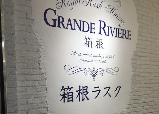 箱根旅行 箱根湯本 紅葉 観光 箱根ラスク おすすめ お土産