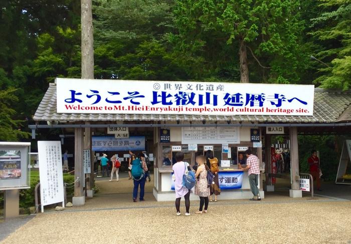 琵琶湖 旅行 男旅 観光 世界遺産 滋賀県 比叡山