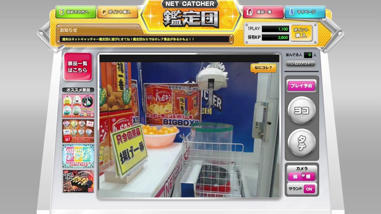 【動画あり】浜松鑑定団の『ネットキャッチャー』がヤバい!PCでUFOキャッチャーやってみた
