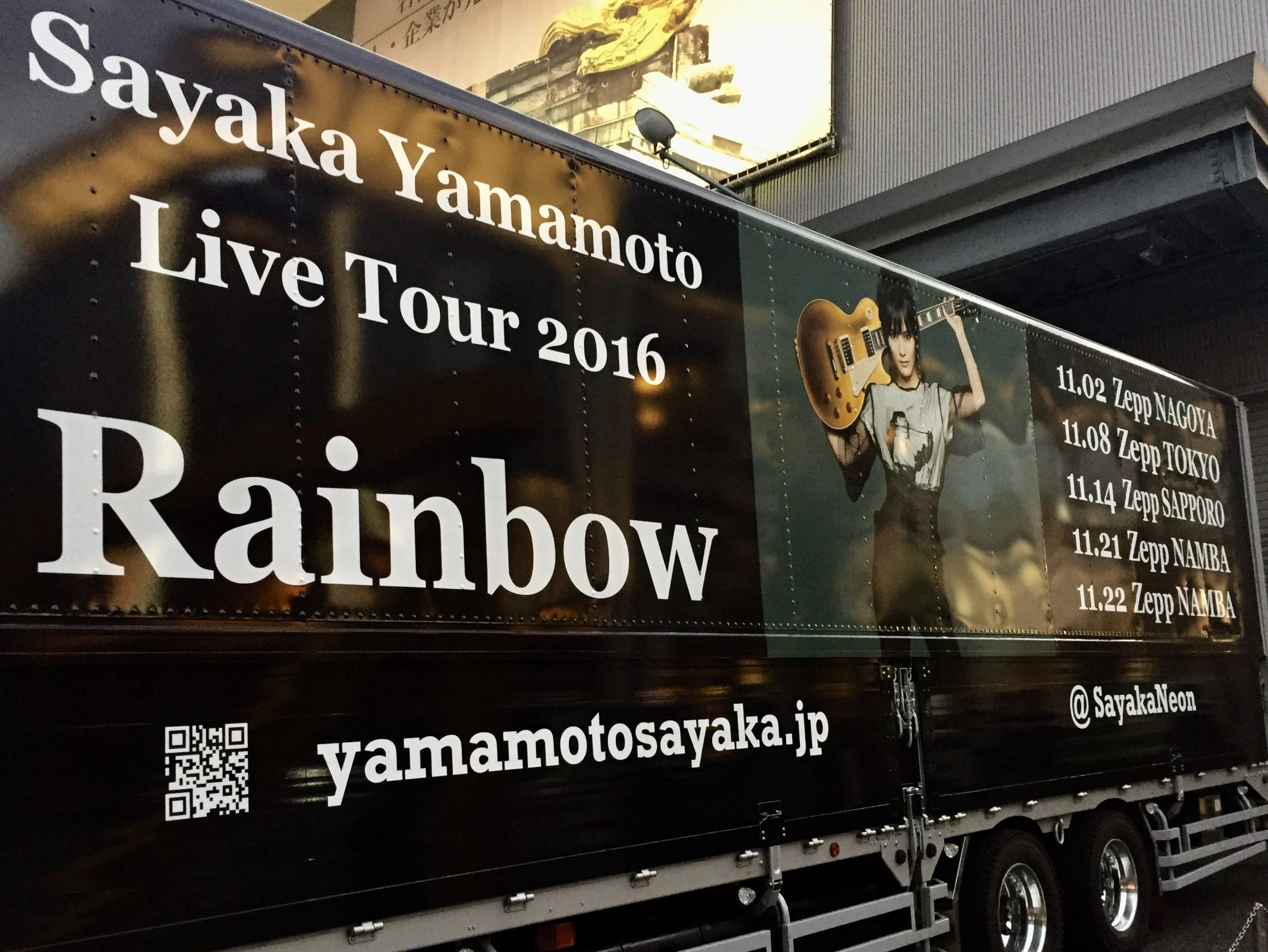 山本彩 アルバム rainbow ソロライブ