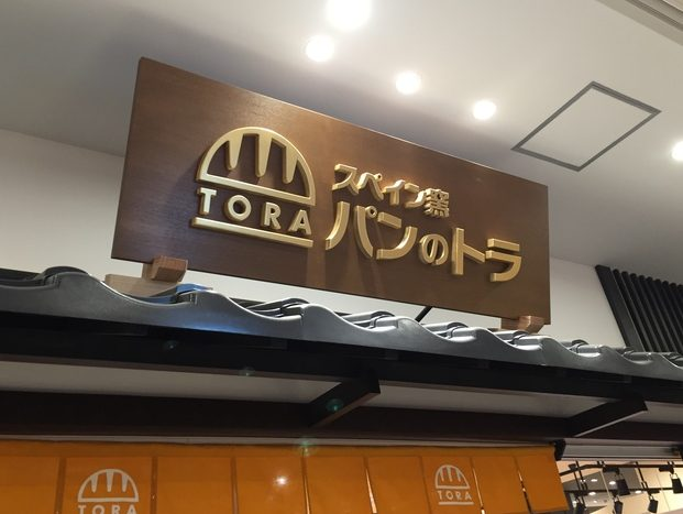 岡崎 パンのトラ