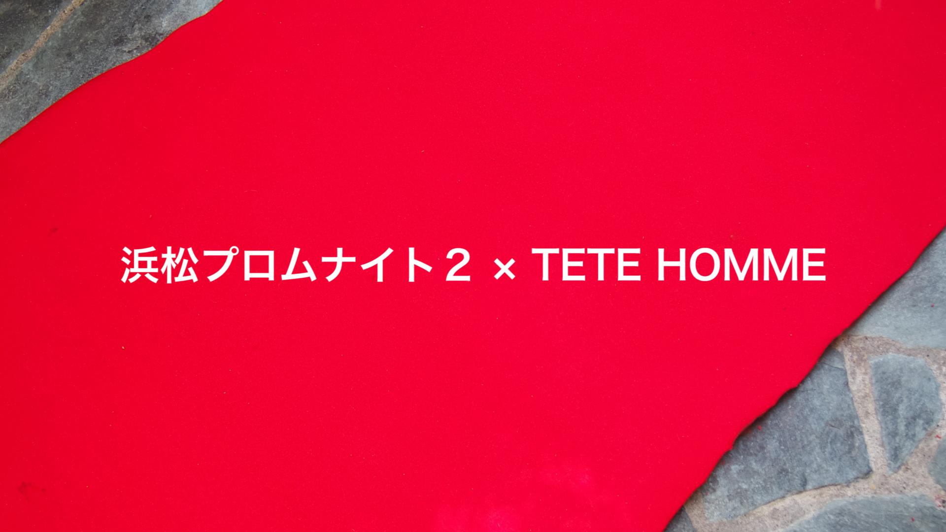 浜松プロムナイト2×TETEHOMME