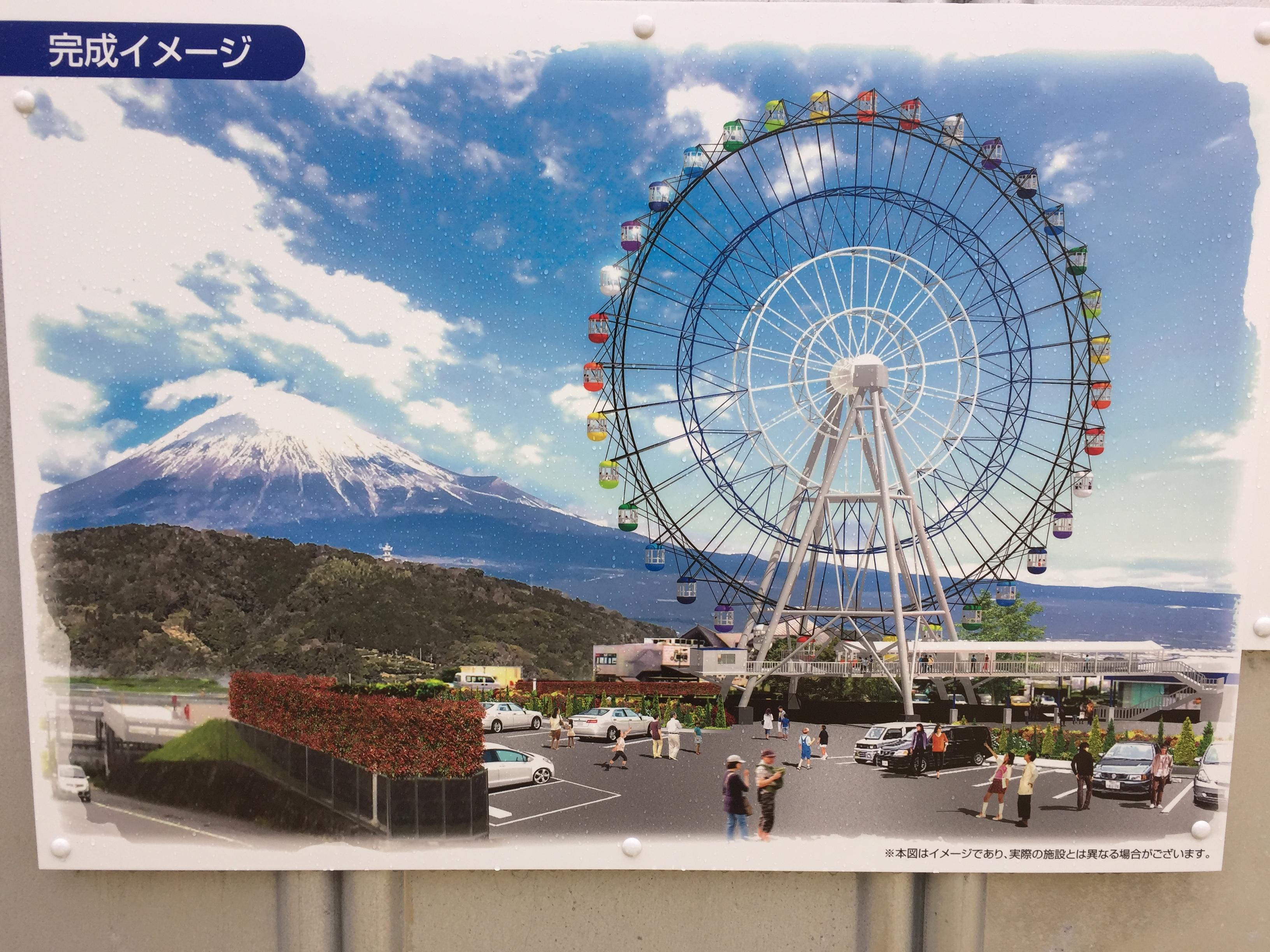 富士川サービスエリア 観覧車