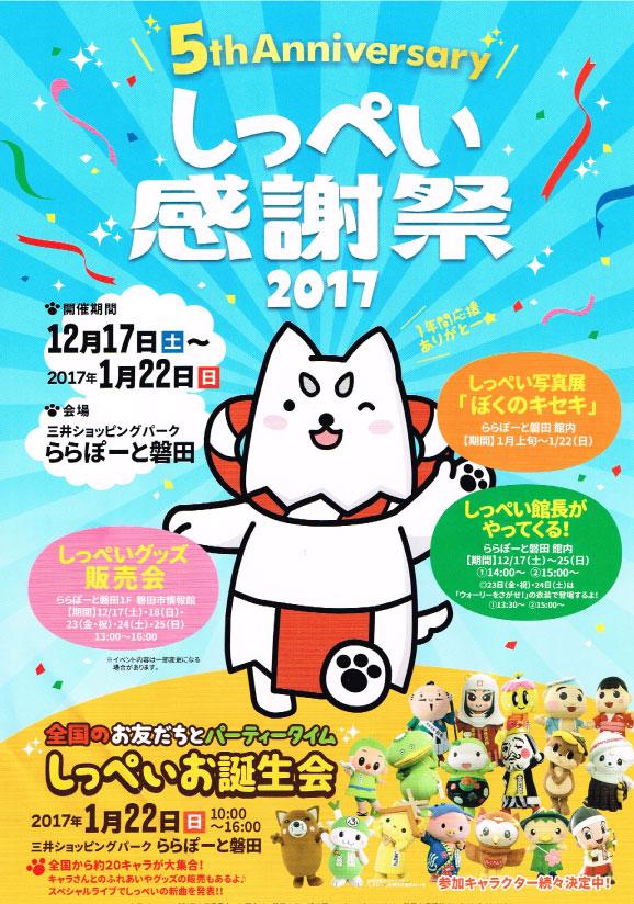 しっぺい感謝祭 2017 しっぺいお誕生会