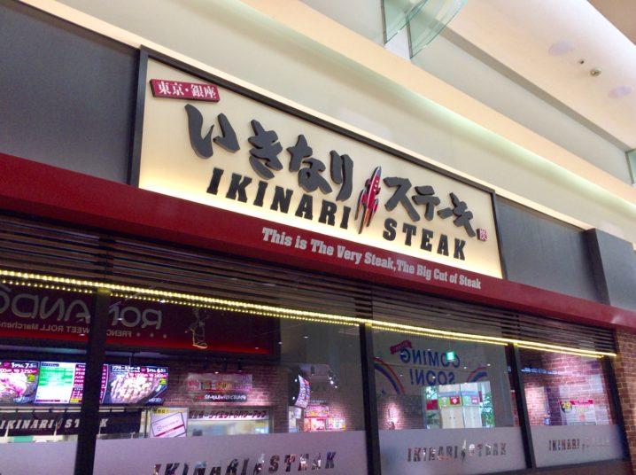 浜松 いきなりステーキ イオン志都呂店