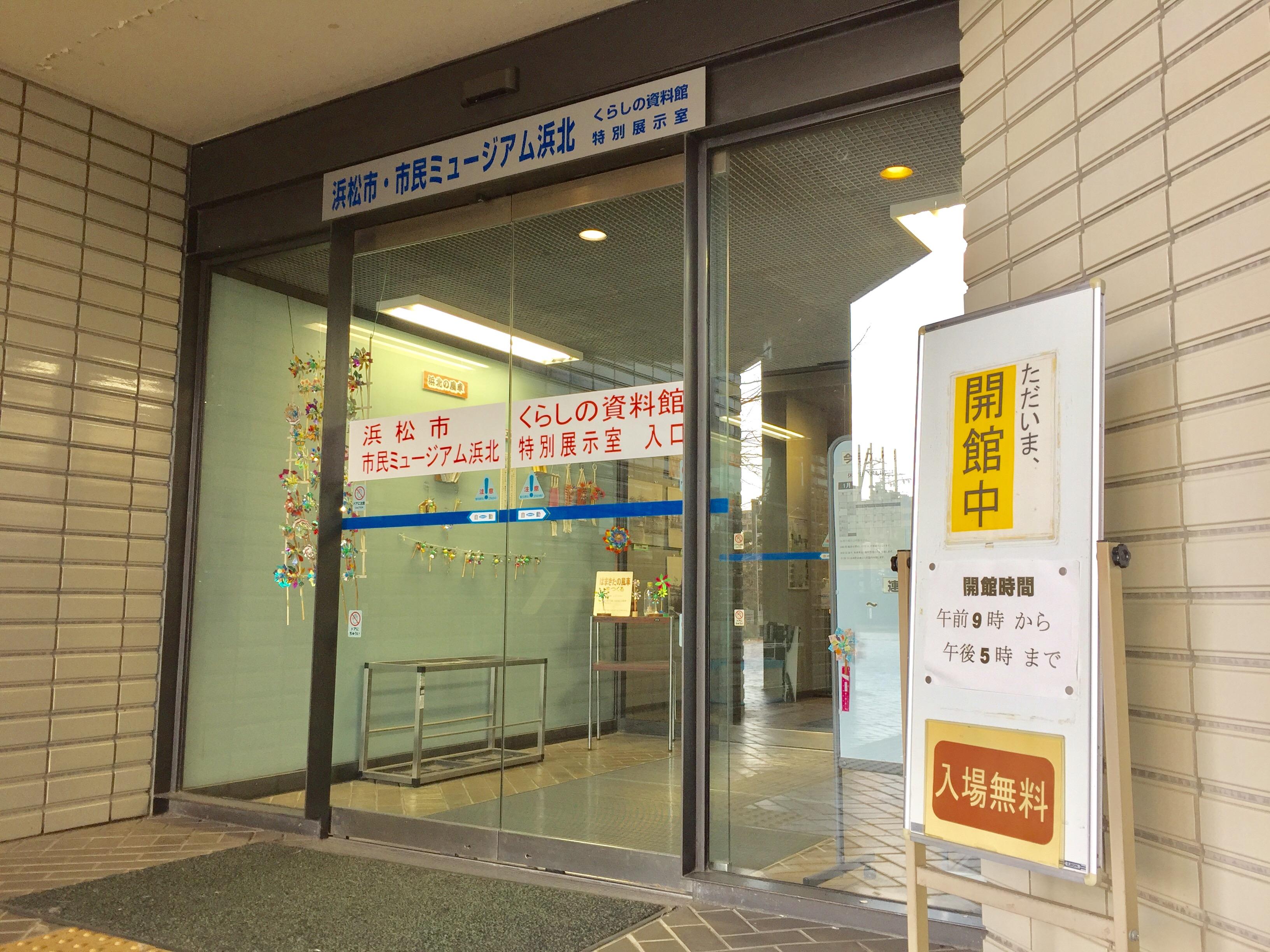 浜北 風車 かざぐるま 浜松市市民ミュージアム浜北