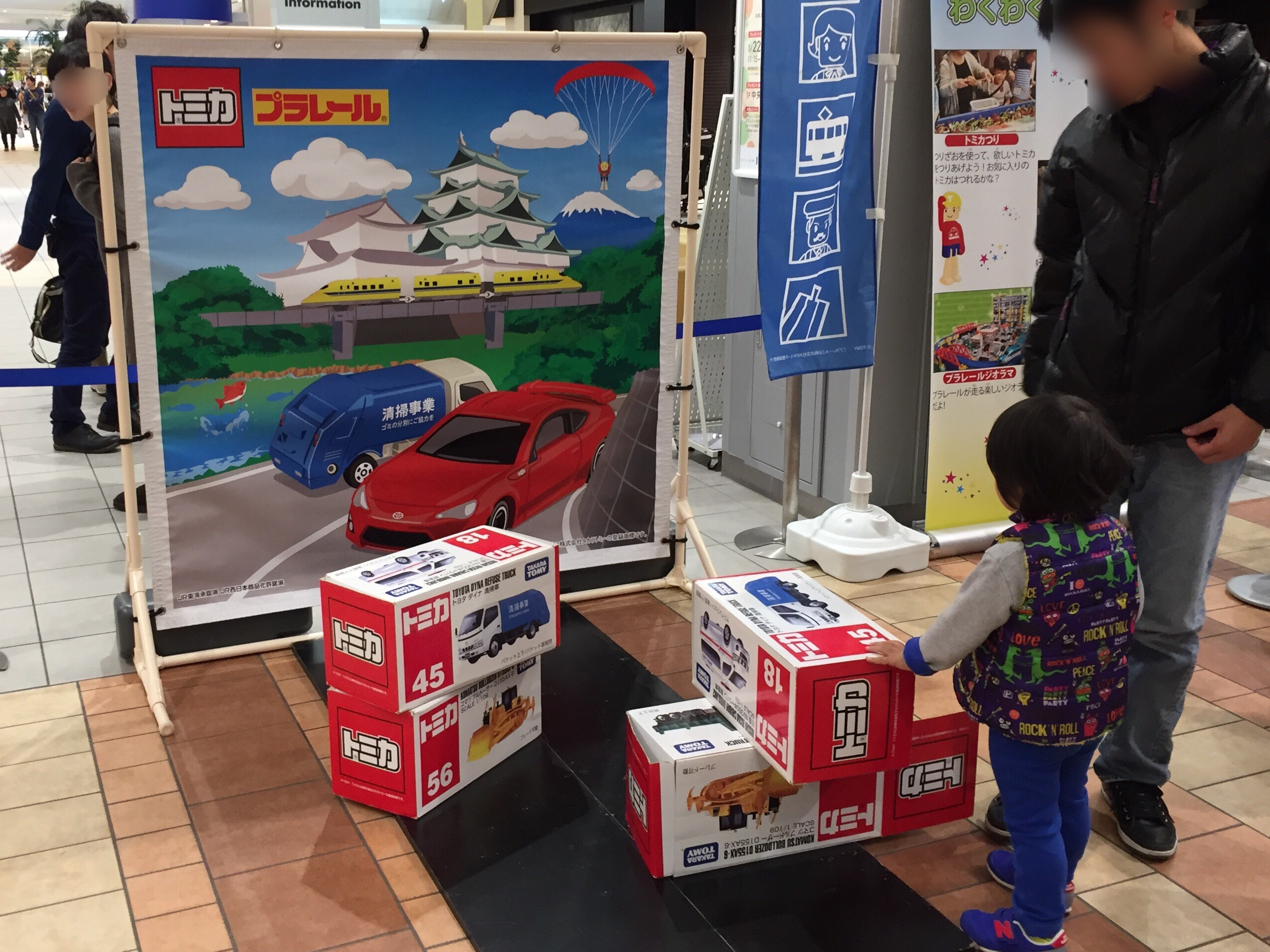 ららぽーと磐田 トミカ・プラレールわくわくパーク
