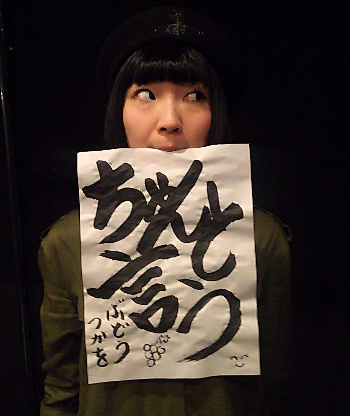 浜松 お笑い芸人 晩ごはん ぶどう