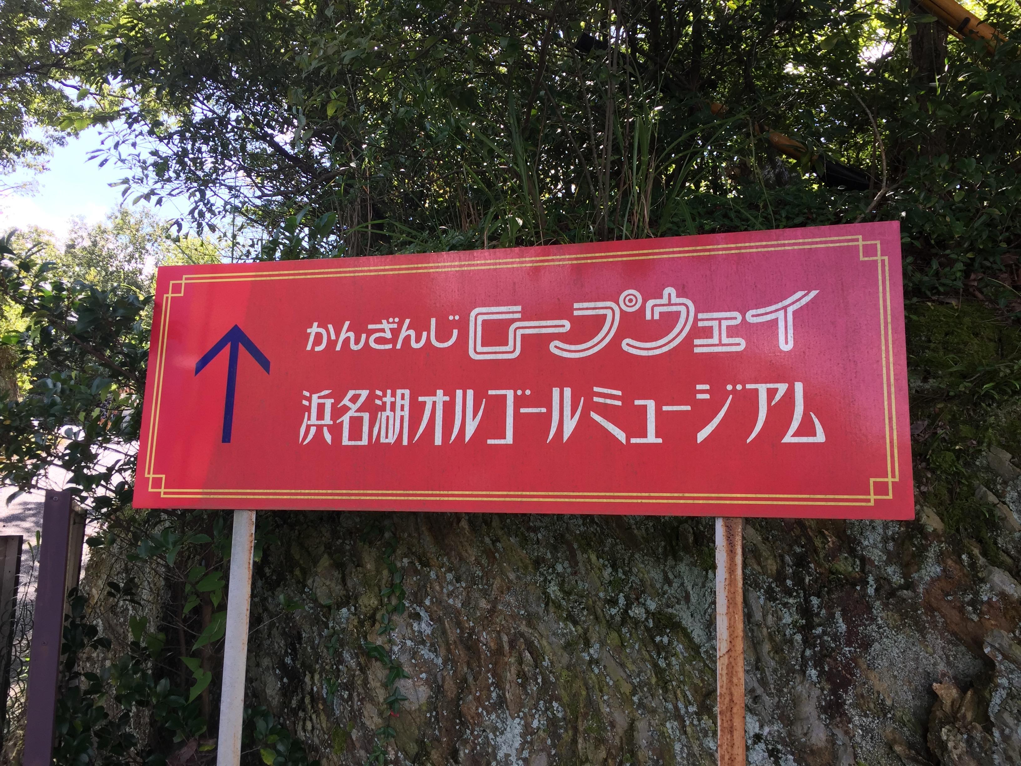 舘山寺 ロープウェイ
