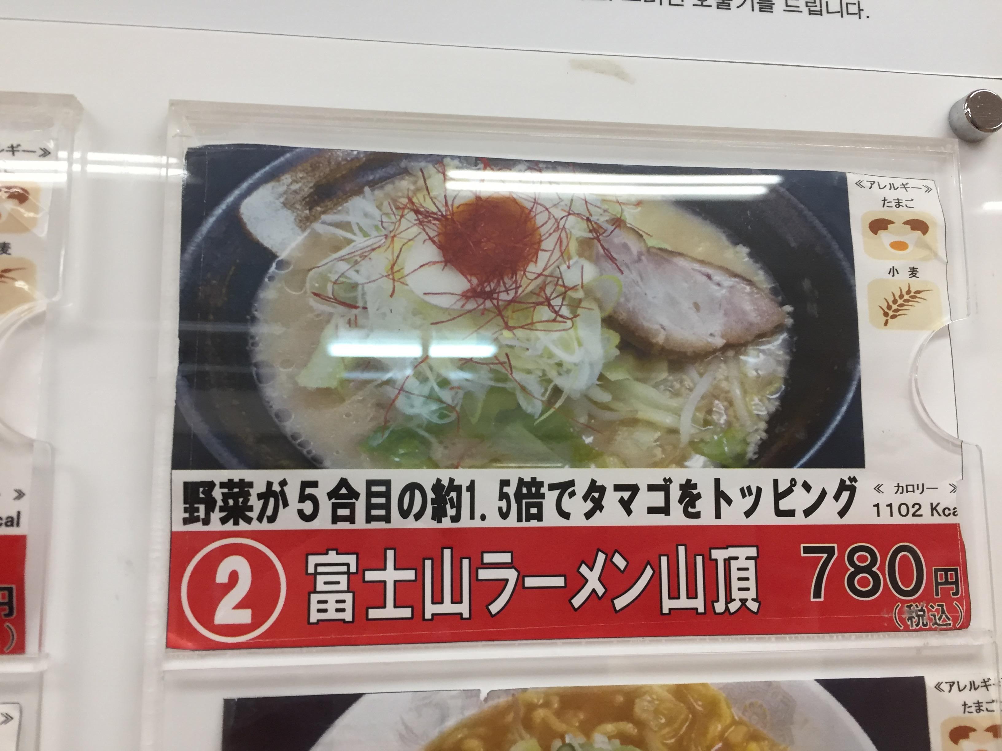 富士川SA 下り 食事 グルメ 富士山 ラーメン