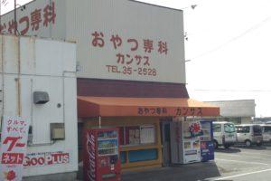 長澤まさみ 磐田 カンサス