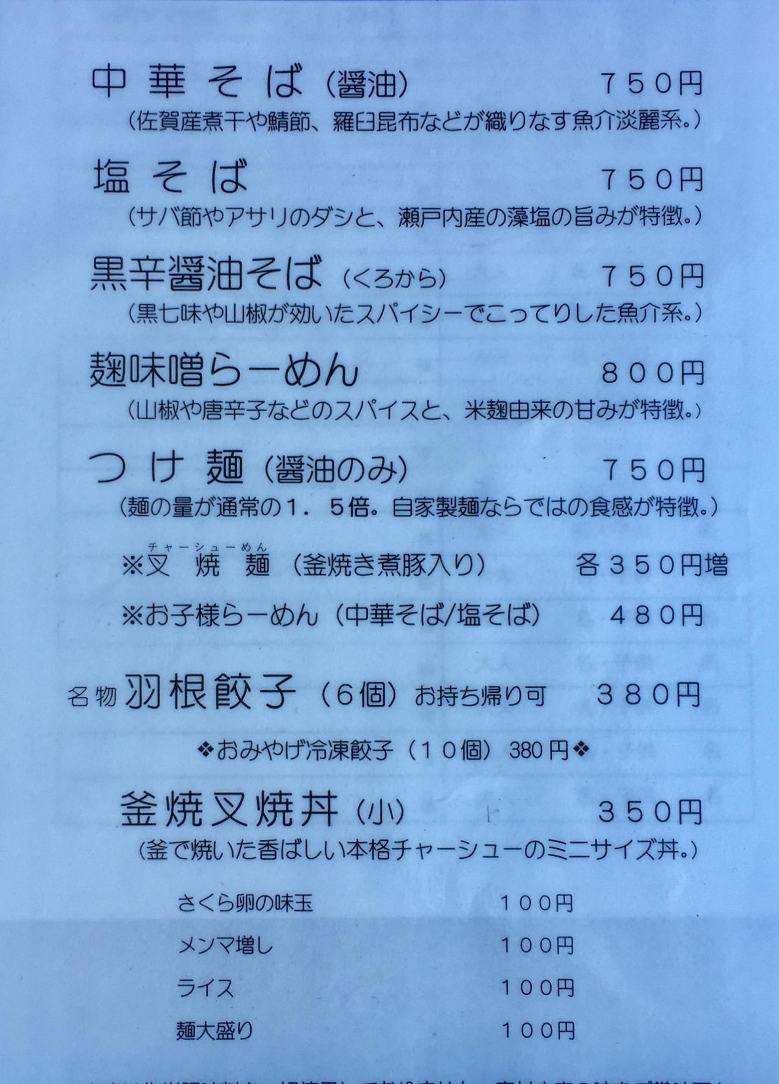 磐田 ヤマシロ らーめん