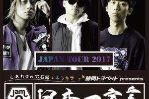 Jam9 日本一宣言 全国ツアー