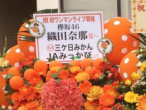 欅坂46 三ヶ日みかん オダナナ 織田奈那