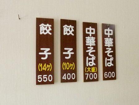 浅草軒 分店 (あさくさけん)
