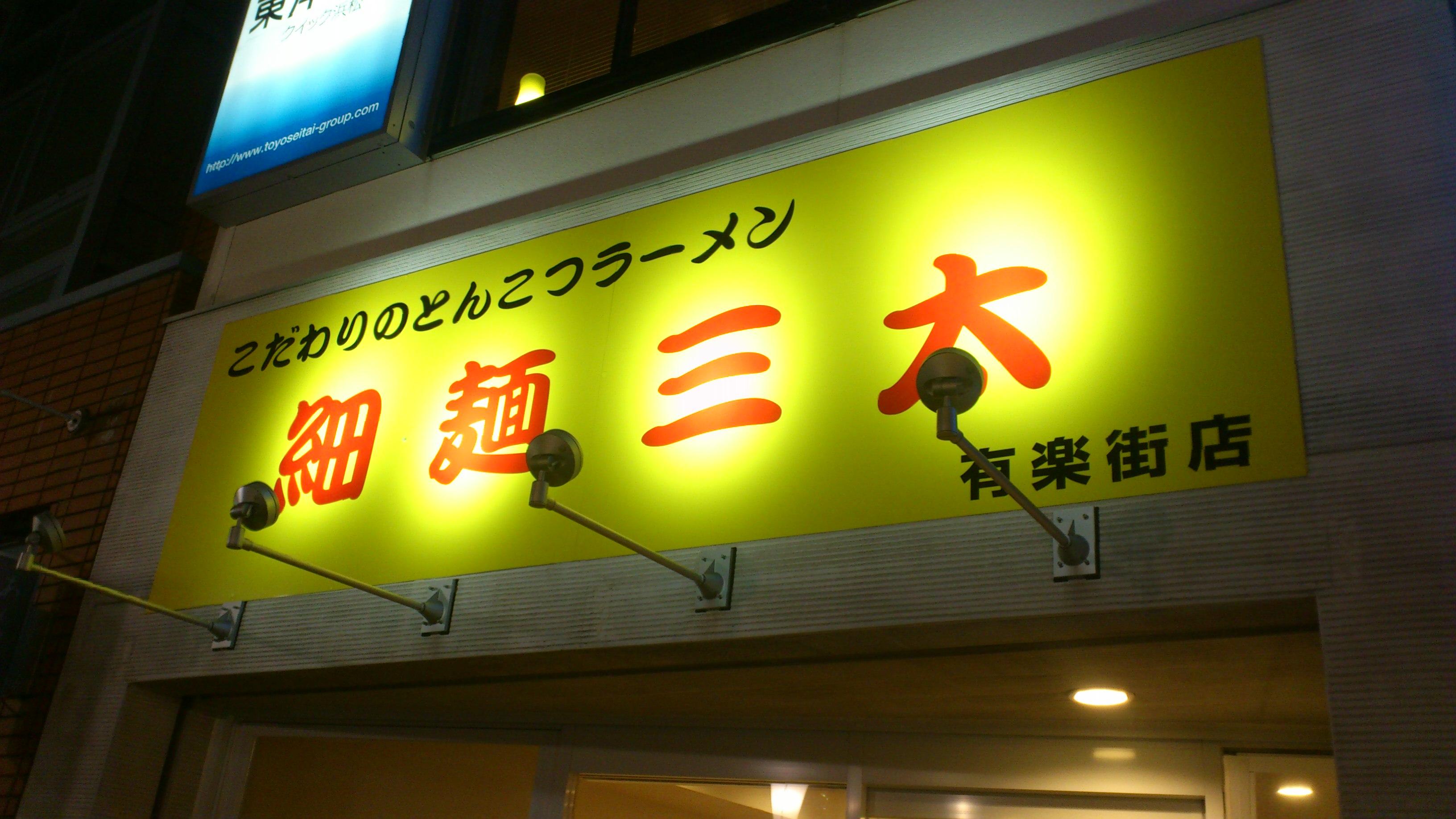 浜松 ラーメン 細麺三太