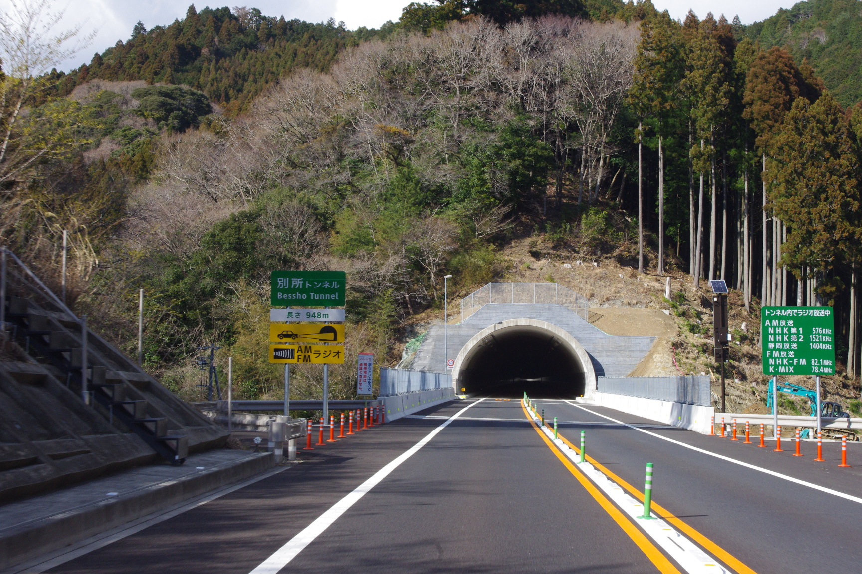 別所トンネル 948m