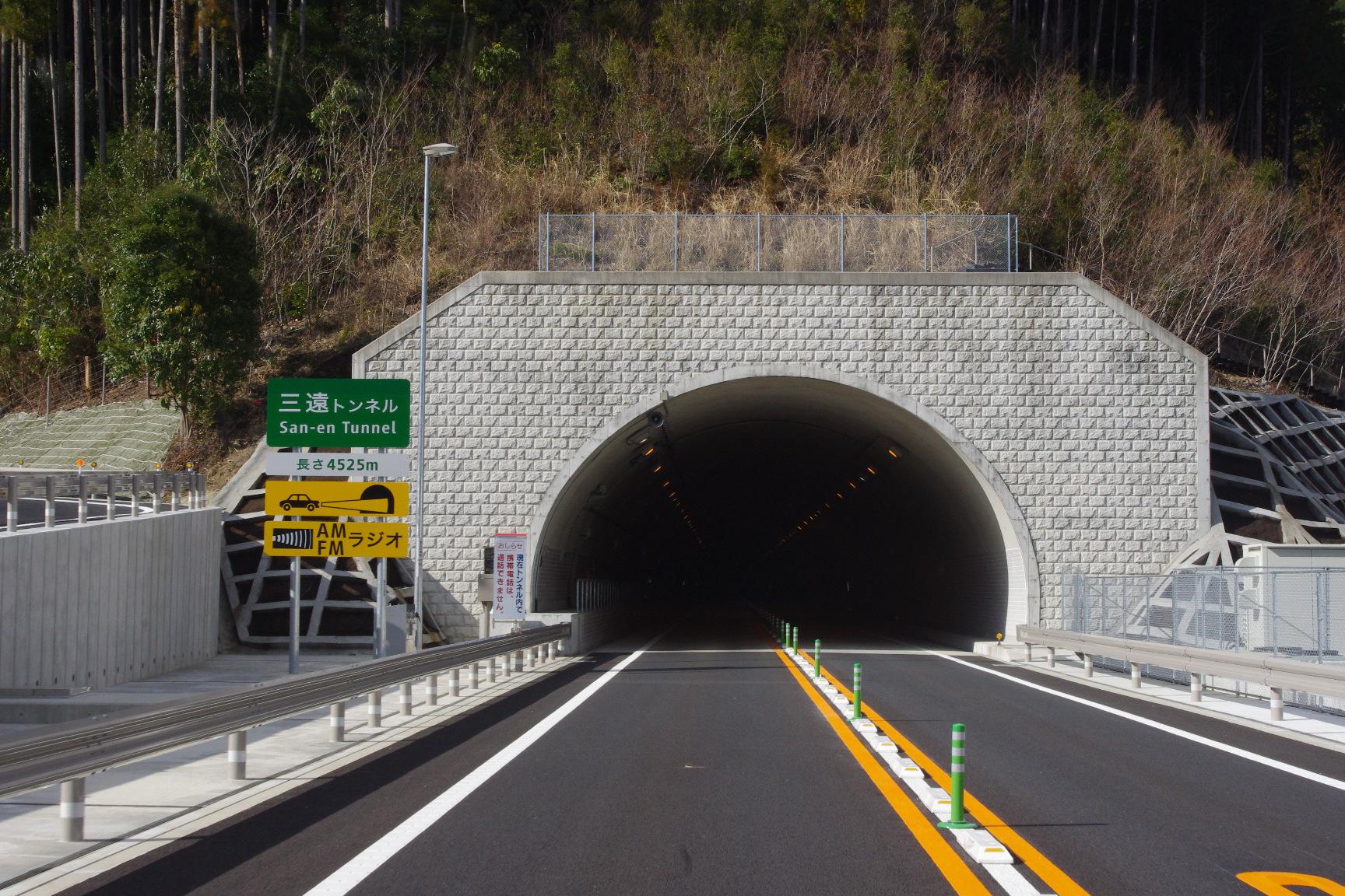 「三遠トンネル」4,525m