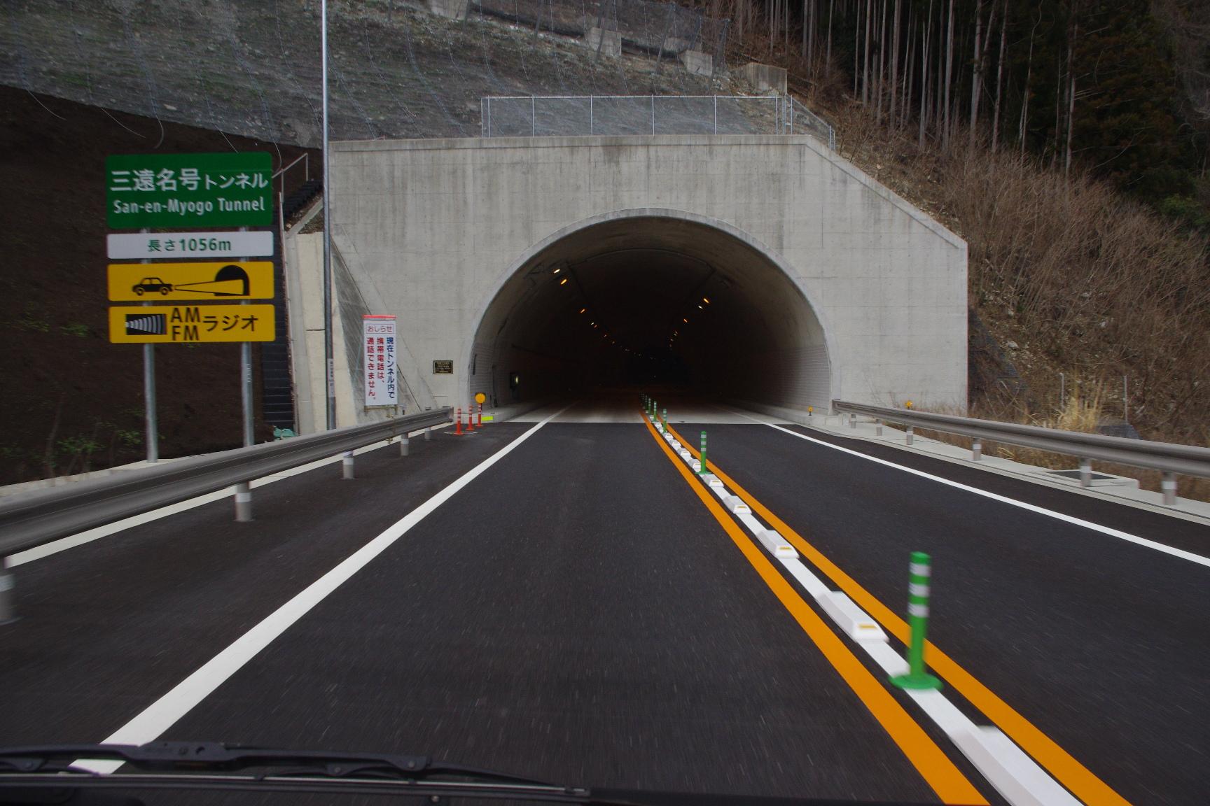 「三遠名号トンネル」1,056m