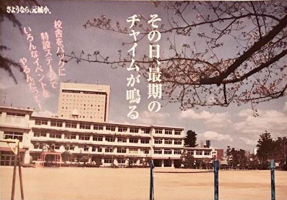 元城小学校 閉校 最後の授業 イベント