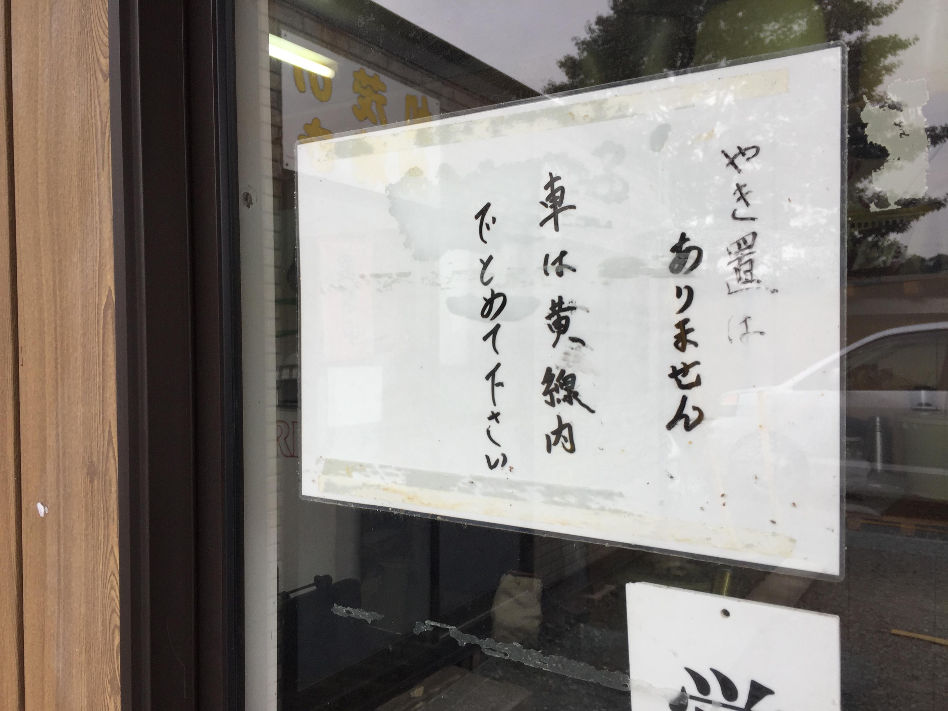 加茂のたいやき 磐田