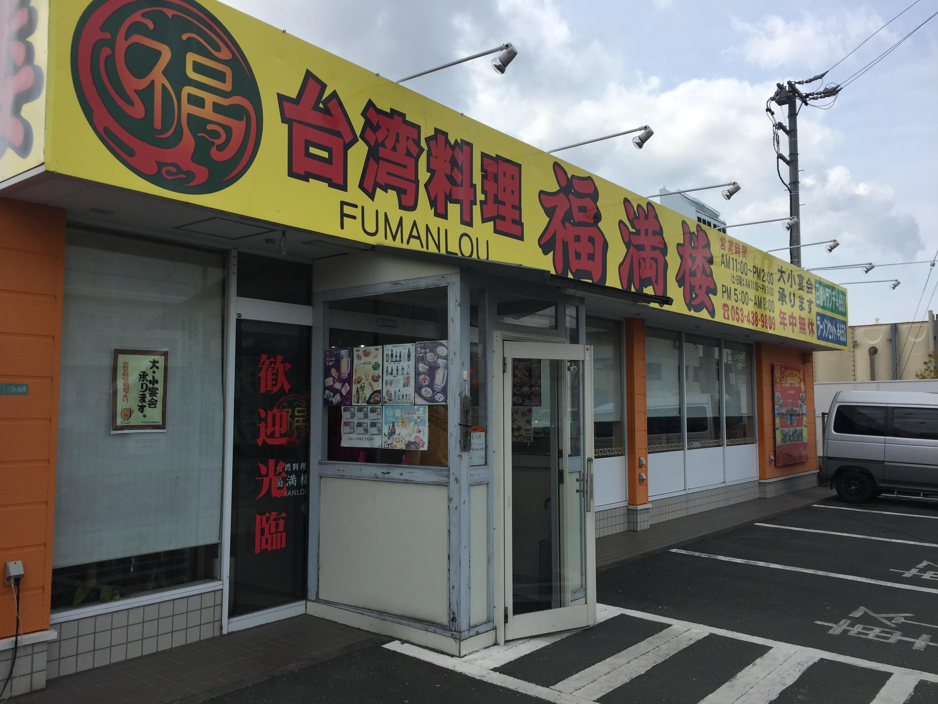 台湾料理 福満楼 浜松 高丘