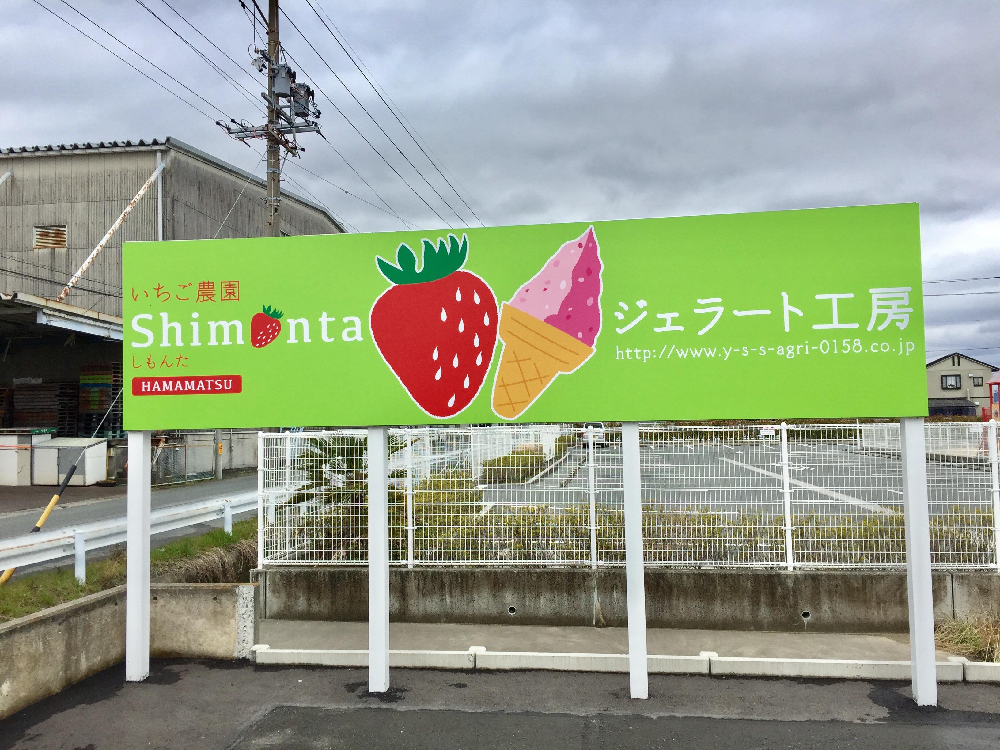 浜松 いちご農園 いちご狩り shimonta シモンタ