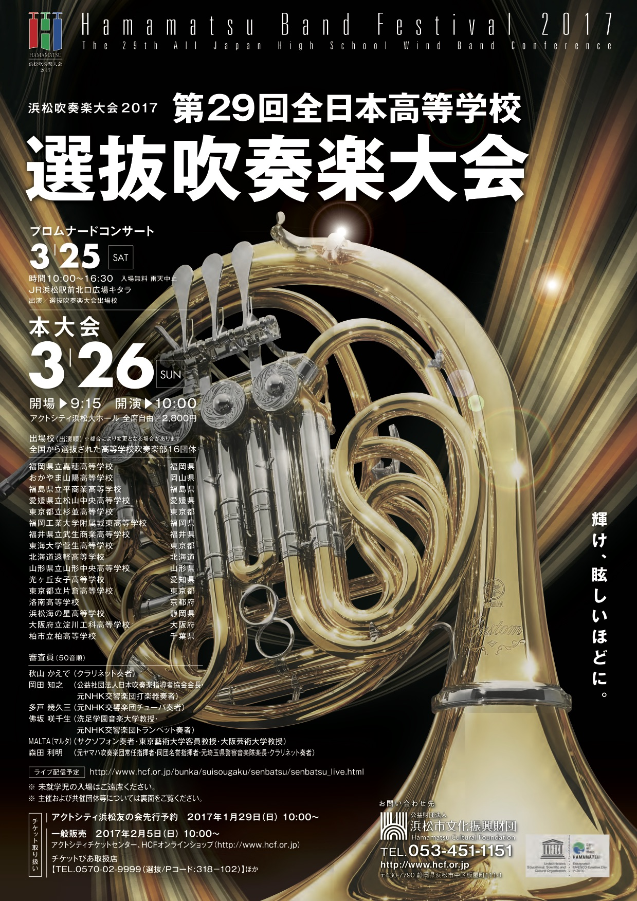 第29回 全日本高等学校選抜吹奏楽大会