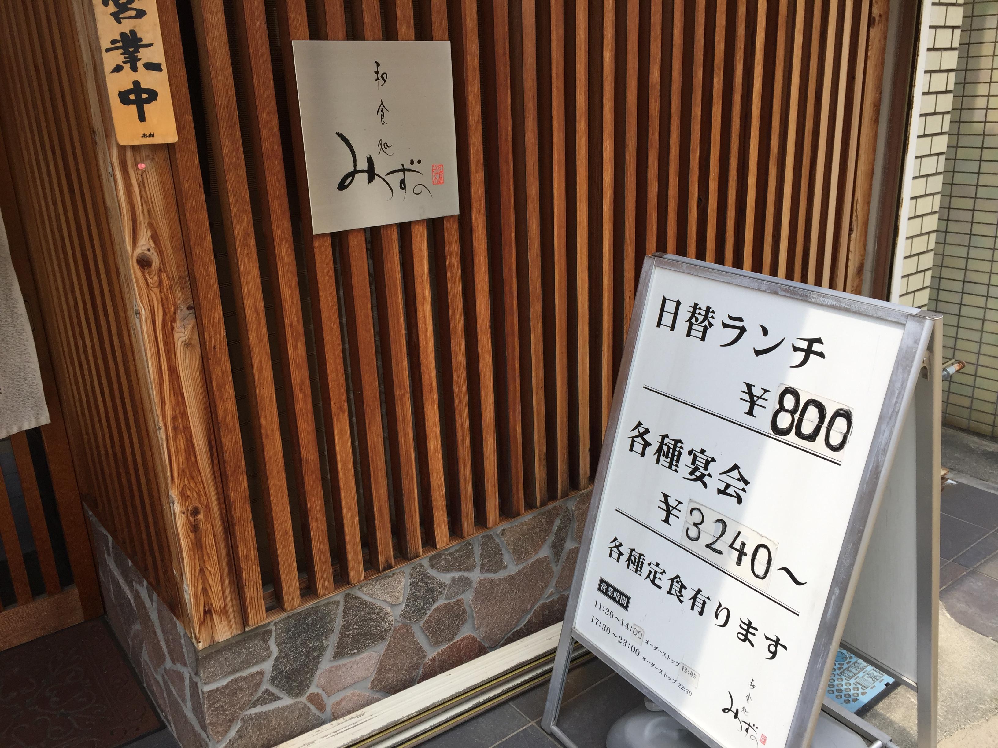 和食処 みずの 浜松 助信駅