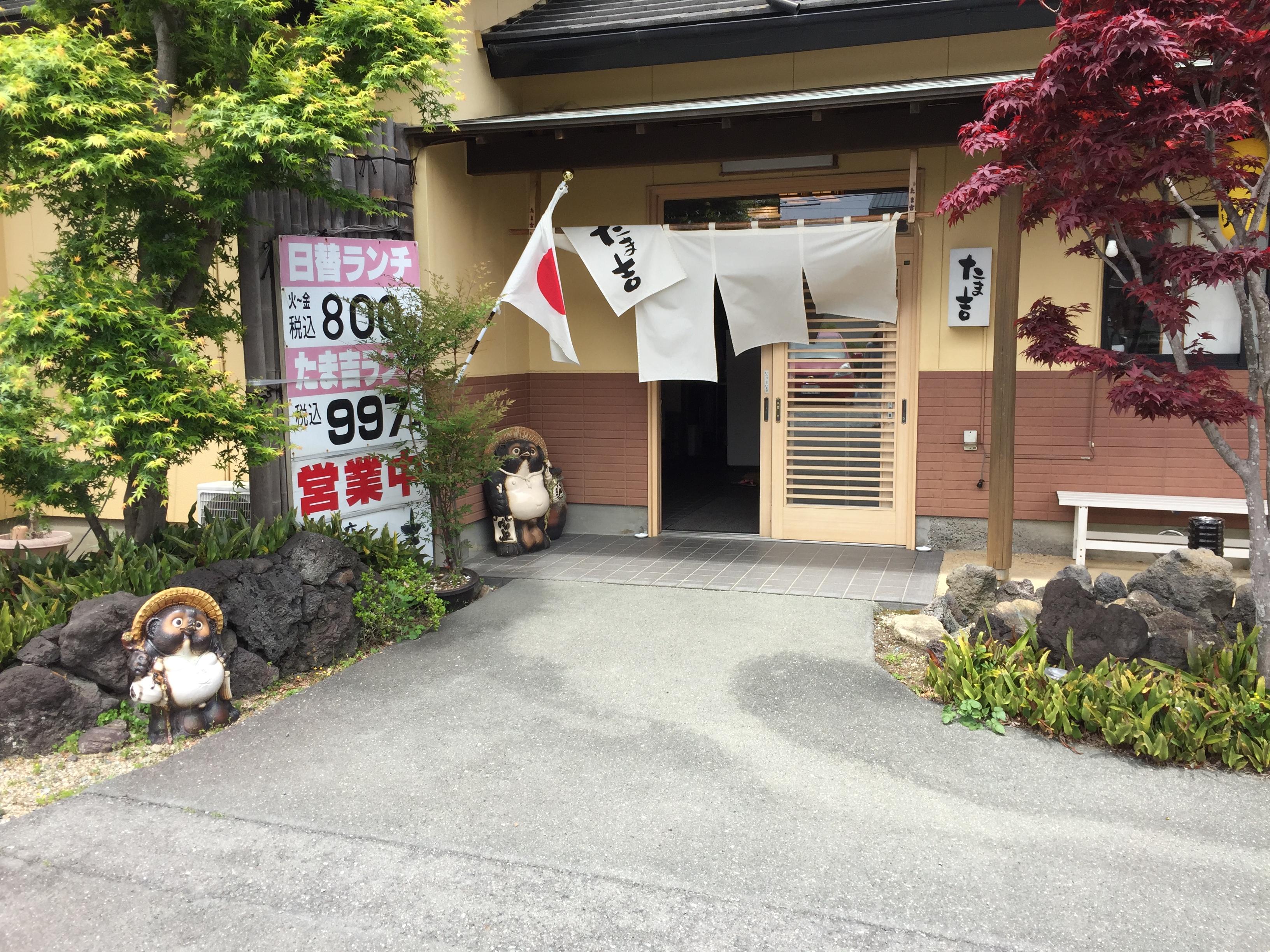 磐田 ランチ 味の店 たま吉